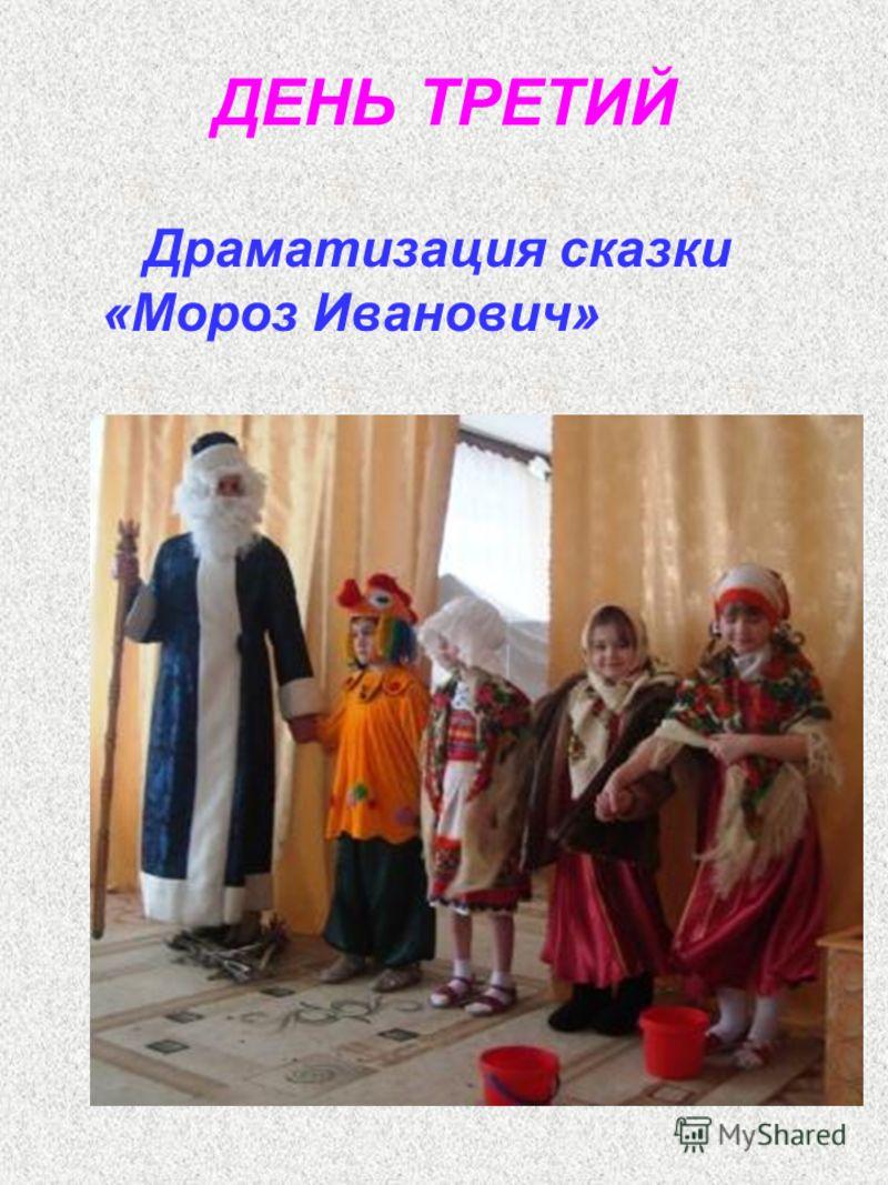 ДЕНЬ ТРЕТИЙ Драматизация сказки «Мороз Иванович»