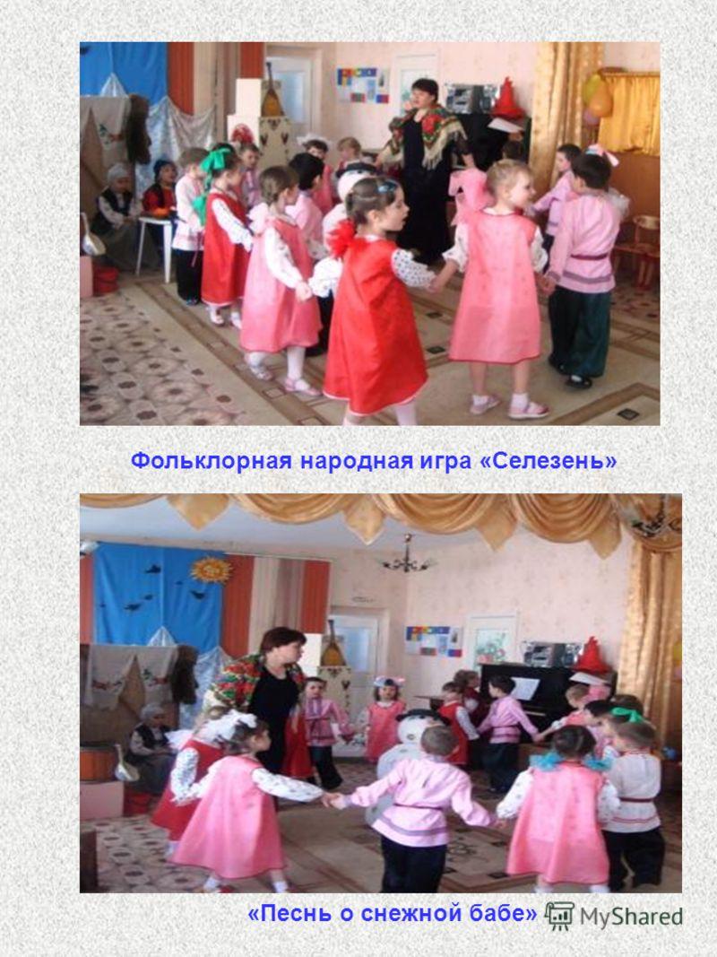 «Песнь о снежной бабе» Фольклорная народная игра «Селезень»