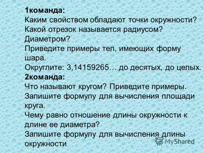 Найти неизвестные элементы таблицы 1 команда R DCS 1.2 см 2. 36 см 2 команда R DCS 1.4 см 2. 48 см
