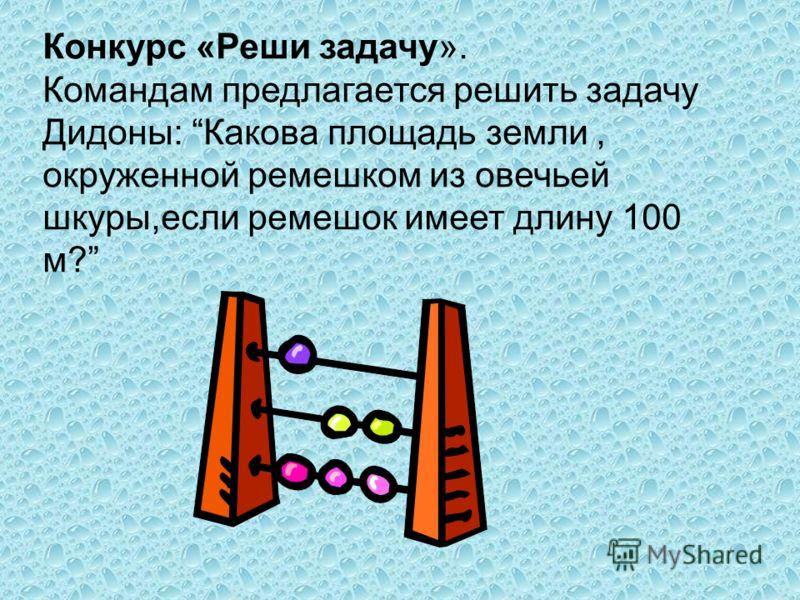 Каким свойством обладают точки окружности? Какой отрезок называется радиусом? Диаметром? Чему равно отношение длины окружности к длине ее диаметра? Запишите формулу для вычисления длины окружности. Что называют кругом? Приведите примеры. Запишите фор