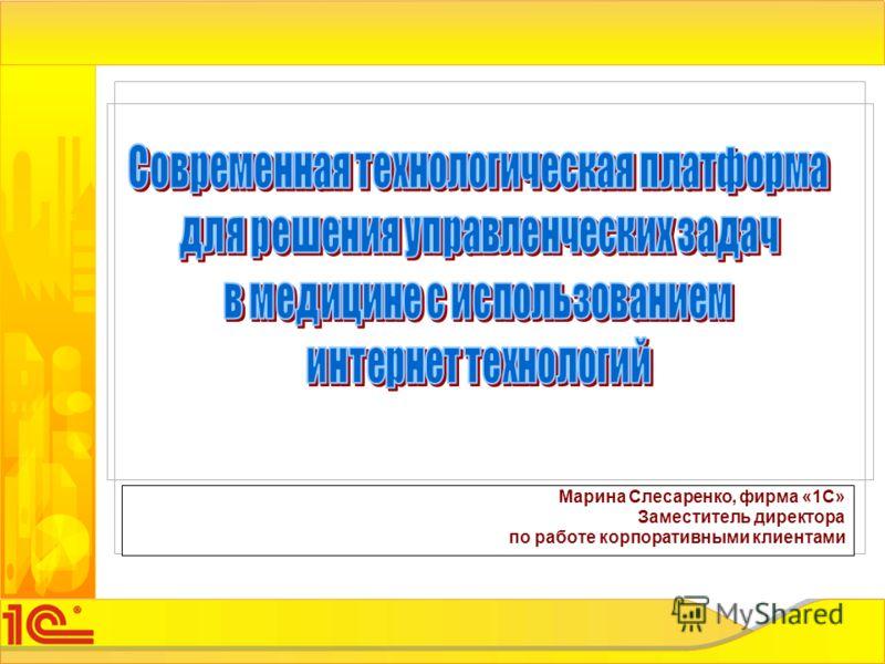 Марина Слесаренко, фирма «1С» Заместитель директора по работе корпоративными клиентами
