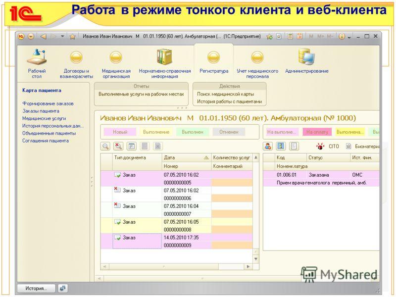 Работа в режиме тонкого клиента и веб-клиента