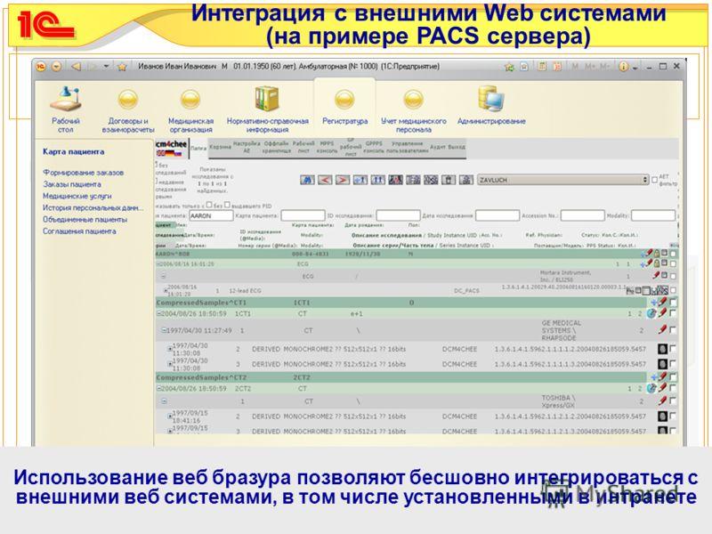 Интеграция с внешними Web системами (на примере PACS сервера) Использование веб бразура позволяют бесшовно интегрироваться с внешними веб системами, в том числе установленными в интранете