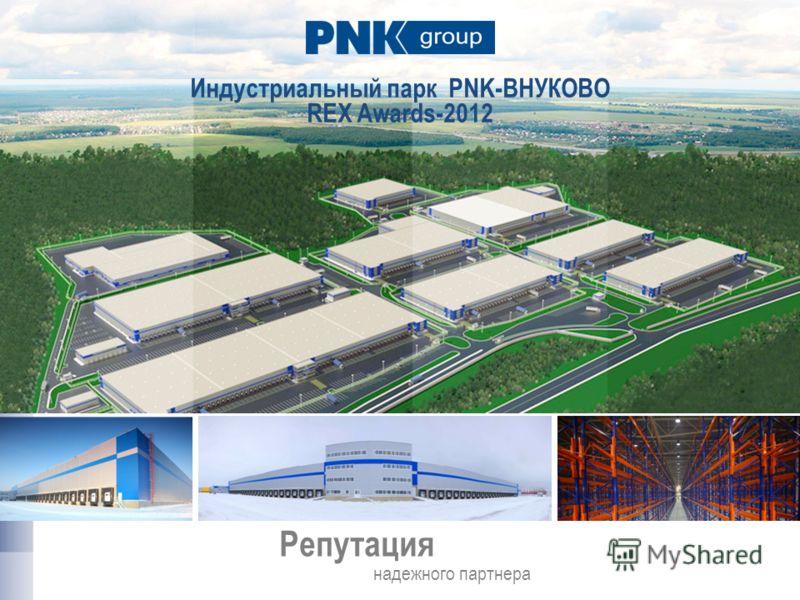 Репутация надежного партнера Индустриальный парк PNK-ВНУКОВО REX Awards-2012