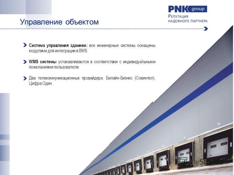 Управление объектом 14. Система управления зданием: все инженерные системы оснащены модулями для интеграции в BMS. WMS системы устанавливаются в соответствии с индивидуальными пожеланиями пользователя. Два телекоммуникационных провайдера: Билайн-Бизн