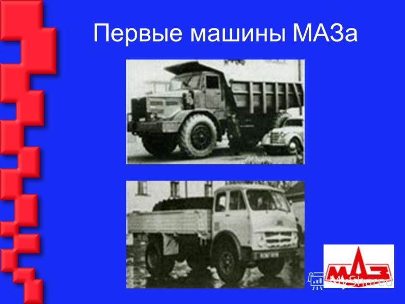 Первые машины МАЗа