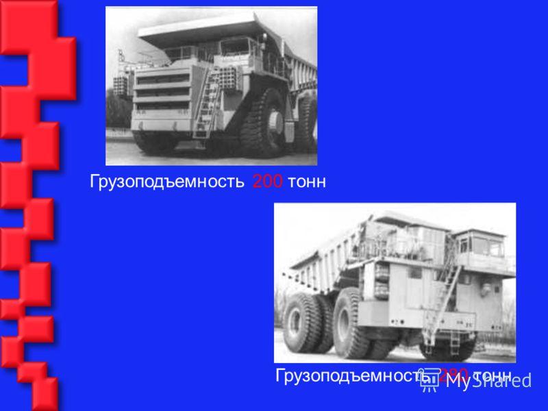 Грузоподъемность 200 тонн Грузоподъемность 280 тонн