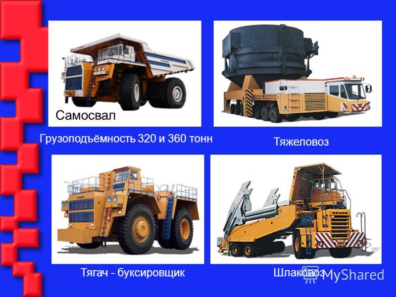 Грузоподъёмность 320 и 360 тонн Тягач - буксировщикШлаковоз Тяжеловоз Самосвал