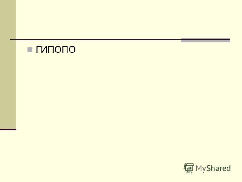 ГИПОПО