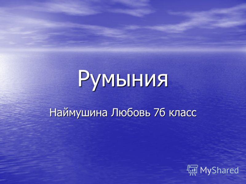 Румыния Наймушина Любовь 7б класс