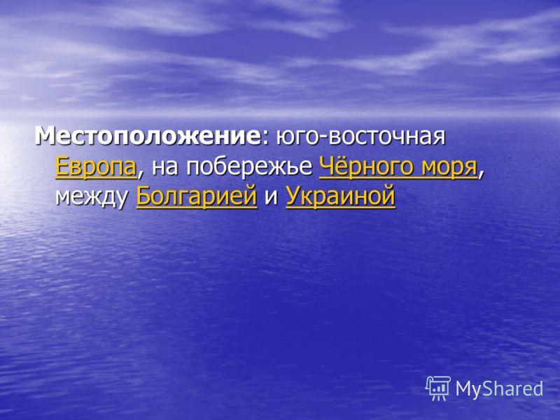 Местоположение: юго-восточная Европа, на побережье Чёрного моря, между Болгарией и Украиной ЕвропаЧёрного моряБолгариейУкраиной ЕвропаЧёрного моряБолгариейУкраиной
