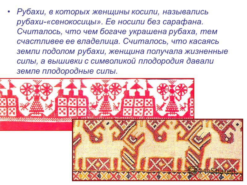 Женский народный костюм был многослоен. Его основными элементами были рубаха, передник, или завеска, сарафан, понева, нагрудник, шушпан. Рубаха – основа женского костюма. Шилась из белого льняного или конопляного полотна. Праздничная рубаха украшалас