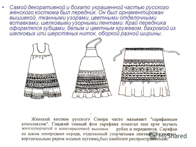 Рубахи, в которых женщины косили, назывались рубахи-«сенокосицы». Ее носили без сарафана. Считалось, что чем богаче украшена рубаха, тем счастливее ее владелица. Считалось, что касаясь земли подолом рубахи, женщина получала жизненные силы, а вышивки