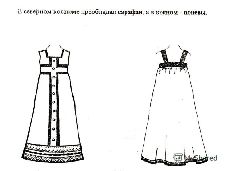Самой декоративной и богато украшенной частью русского женского костюма был передник. Он был орнаментирован вышивкой, тканными узорами, цветными отделочными вставками, шелковыми узорными лентами. Край передника оформлялся зубцами, белым и цветным кру