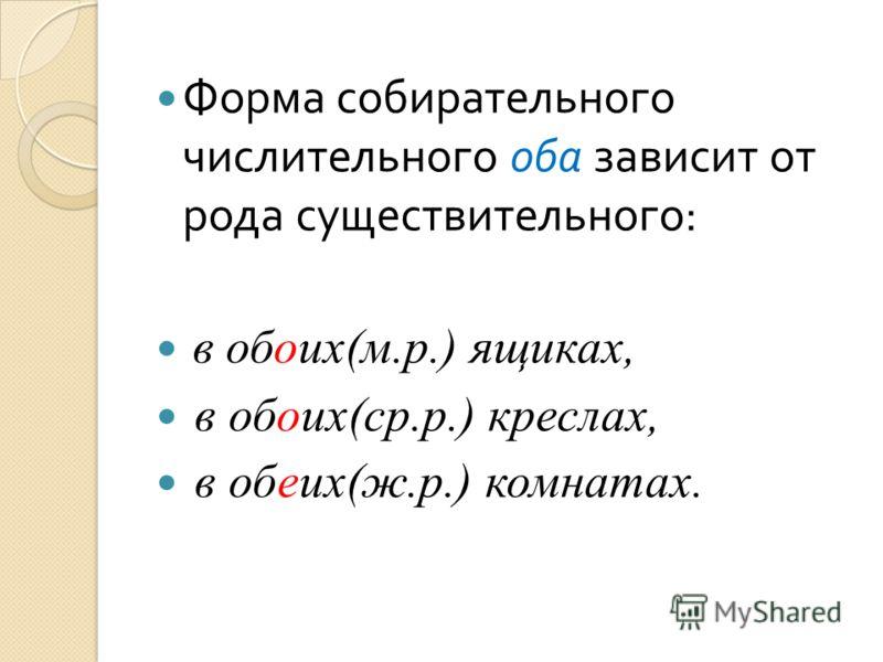 Форма собирательного числительного оба зависит от рода существительного : в обоих(м.р.) ящиках, в обоих(ср.р.) креслах, в обеих(ж.р.) комнатах.