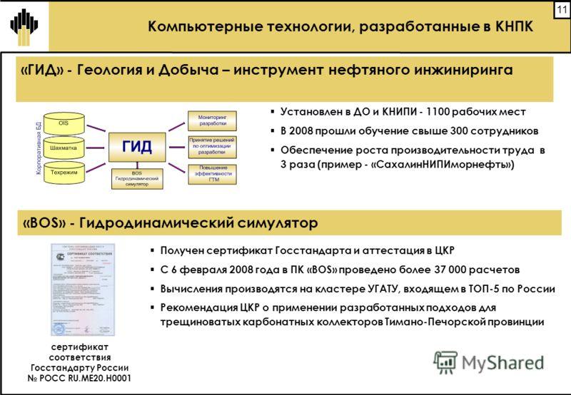 11 Компьютерные технологии, разработанные в КНПК Получен сертификат Госстандарта и аттестация в ЦКР С 6 февраля 2008 года в ПК «BOS» проведено более 37 000 расчетов Вычисления производятся на кластере УГАТУ, входящем в ТОП-5 по России Рекомендация ЦК