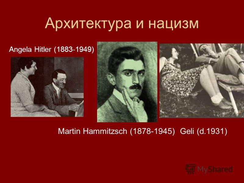Архитектура и нацизм Angela Hitler (1883-1949) Martin Hammitzsch (1878-1945) Geli (d.1931)