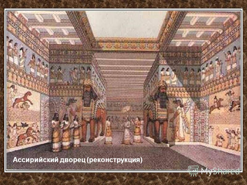 Изразцы на воротах богини Иштар Рельефы Ассирийский дворец (реконструкция)