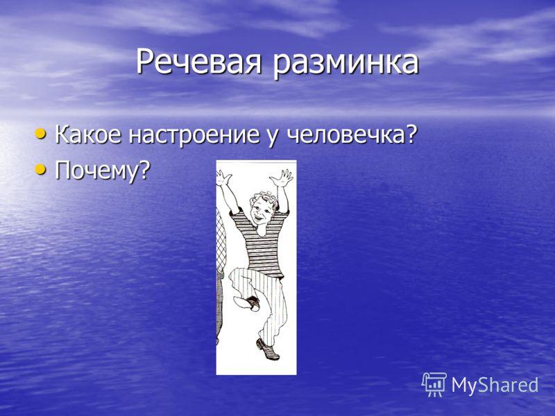 Речевая разминка Какое настроение у человечка? Какое настроение у человечка? Почему? Почему?