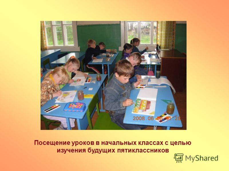 Посещение уроков в начальных классах с целью изучения будущих пятиклассников