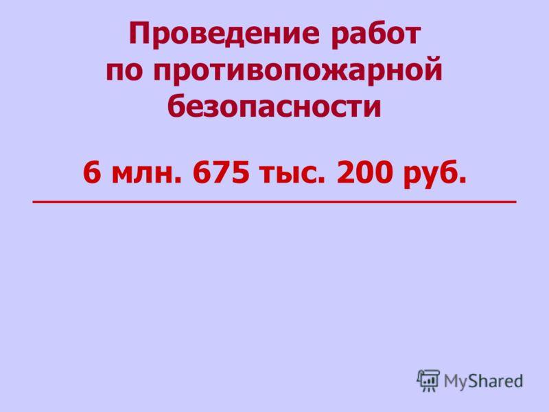 6 млн. 675 тыс. 200 руб. Проведение работ по противопожарной безопасности