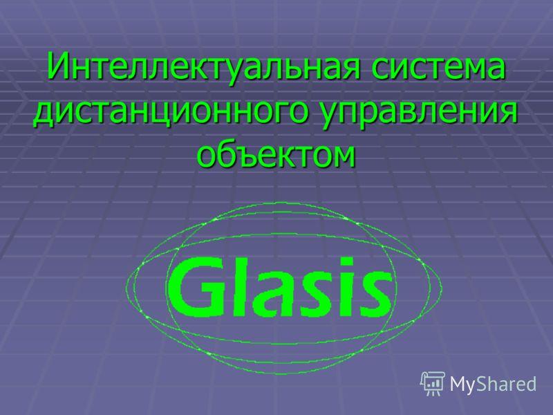 Интеллектуальная система дистанционного управления объектом
