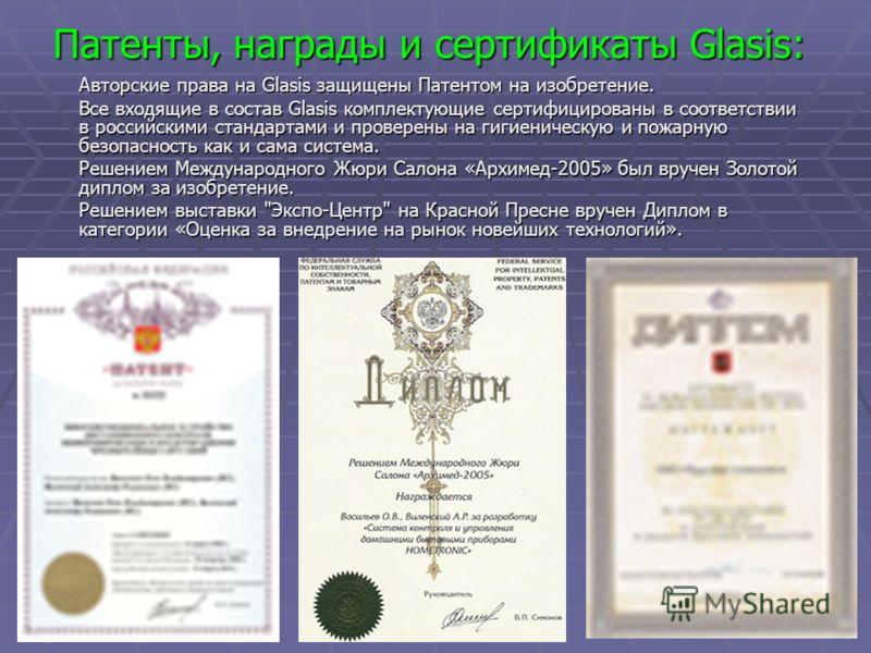 Патенты, награды и сертификаты Glasis: Авторские права на Glasis защищены Патентом на изобретение. Все входящие в состав Glasis комплектующие сертифицированы в соответствии в российскими стандартами и проверены на гигиеническую и пожарную безопасност