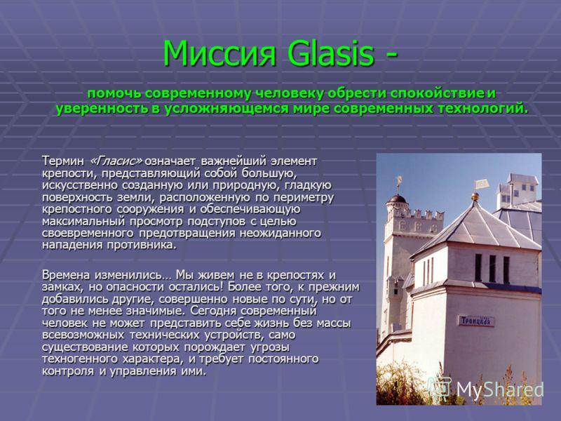 Миссия Glasis - Термин «Гласис» означает важнейший элемент крепости, представляющий собой большую, искусственно созданную или природную, гладкую поверхность земли, расположенную по периметру крепостного сооружения и обеспечивающую максимальный просмо