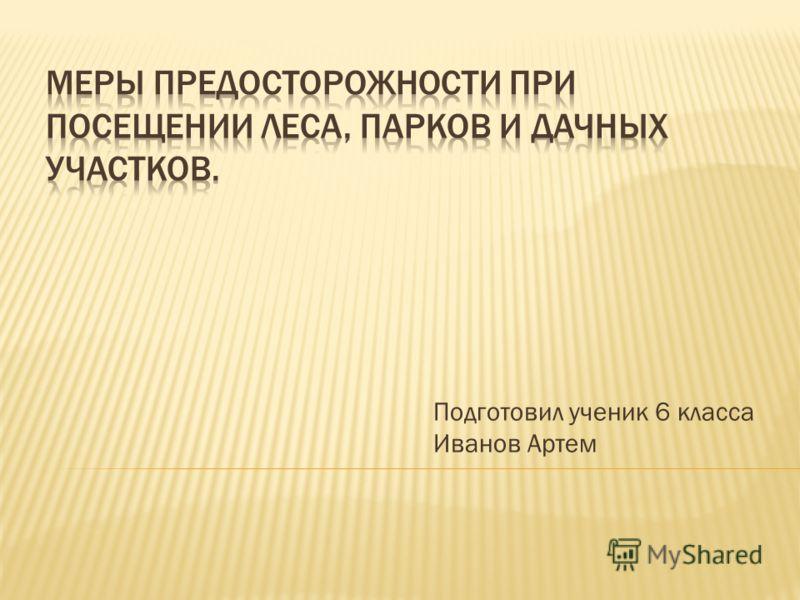 Подготовил ученик 6 класса Иванов Артем