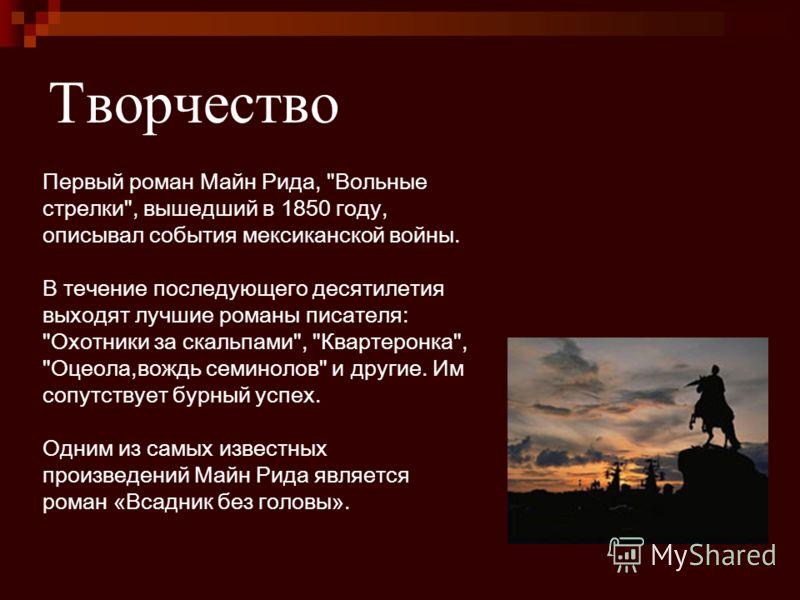 Творчество Первый роман Майн Рида,