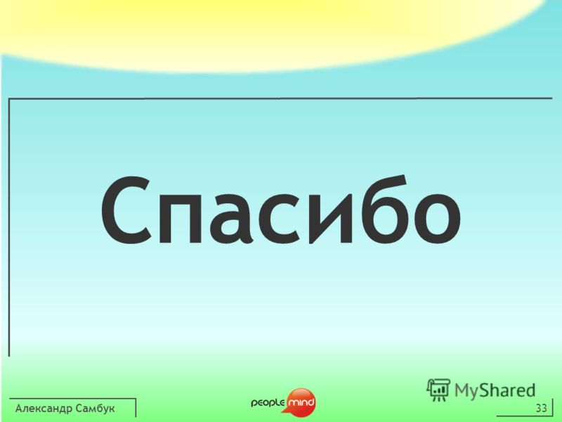 Александр Самбук33 Спасибо