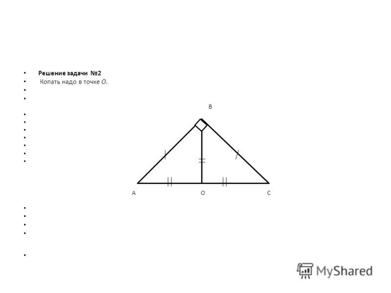 Решение задачи 2 Копать надо в точке О. В А O C