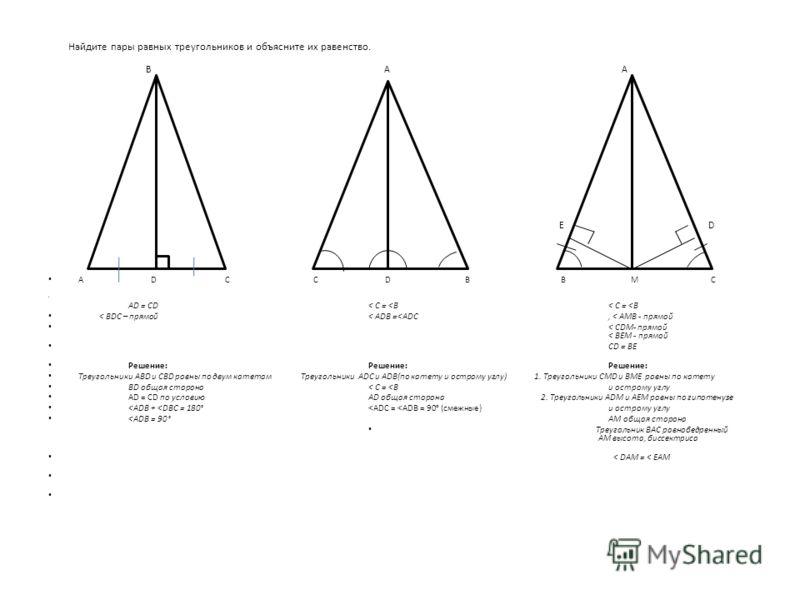 Найдите пары равных треугольников и объясните их равенство. В А А Е D А D С С D В В М С АD = СD< C =