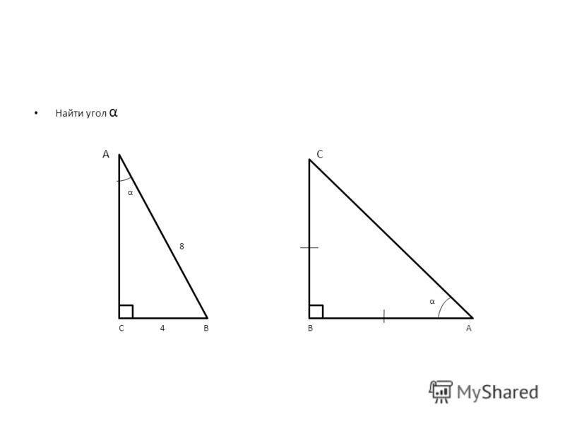 Найти угол α АС α 8 α С 4В В А
