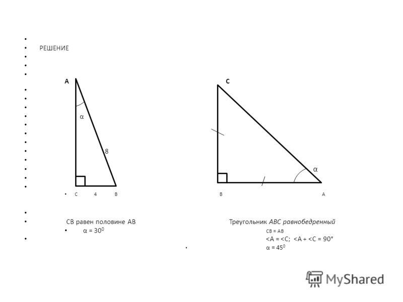 α РЕШЕНИЕ АС α 8 α С 4 В В А СВ равен половине АВ Треугольник АВС равнобедренный α = 30 0 СВ = АВ