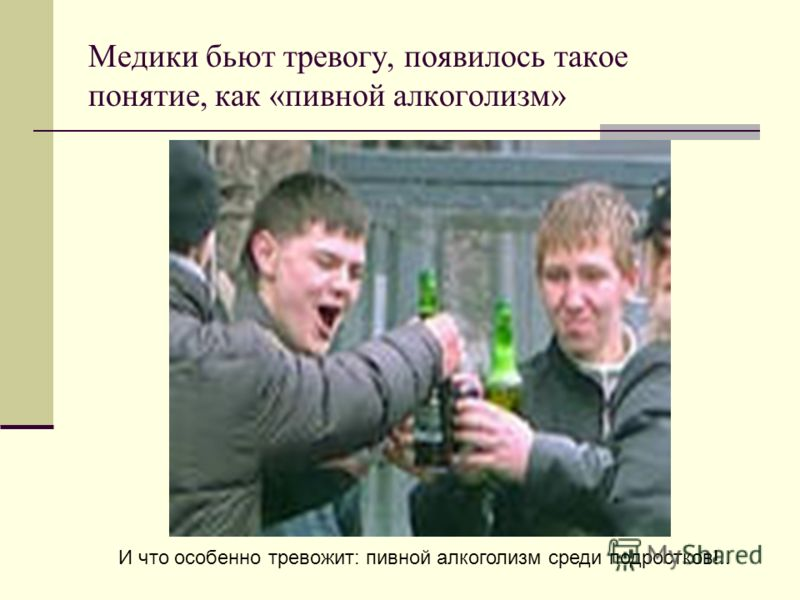 Медики бьют тревогу, появилось такое понятие, как «пивной алкоголизм» И что особенно тревожит: пивной алкоголизм среди подростков!..