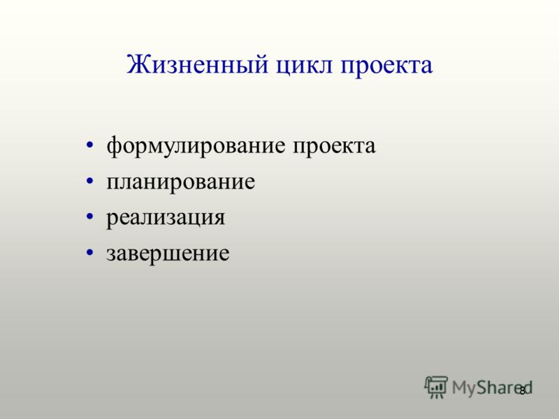 8 Жизненный цикл проекта формулирование проекта планирование реализация завершение