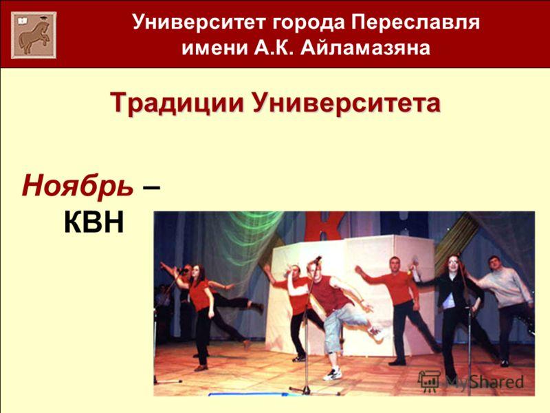 Университет города Переславля имени А.К. Айламазяна Традиции Университета Ноябрь – КВН