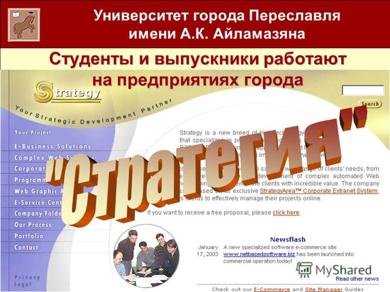 Университет города Переславля имени А.К. Айламазяна Студенты и выпускники работают на предприятиях города