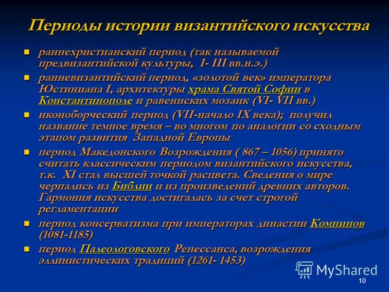 10 Периоды истории византийского искусства раннехристианский период (так называемой предвизантийской культуры, I- III вв.н.э.) раннехристианский период (так называемой предвизантийской культуры, I- III вв.н.э.) ранневизантийский период, «золотой век»