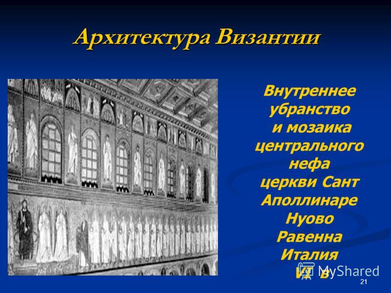 21 Архитектура Византии Внутреннее убранство и мозаика центрального нефа церкви Сант Аполлинаре Нуово Равенна Италия VI в