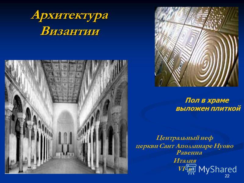 22 Архитектура Византии Центральный неф церкви Сант Аполлинаре Нуово Равенна Италия VI в Пол в храме выложен плиткой