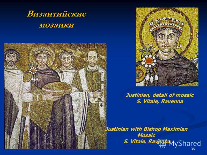 36 Византийские мозаики Justinian with Bishop Maximian Mosaic S. Vitale, Ravenna Justinian, detail of mosaic S. Vitale, Ravenna