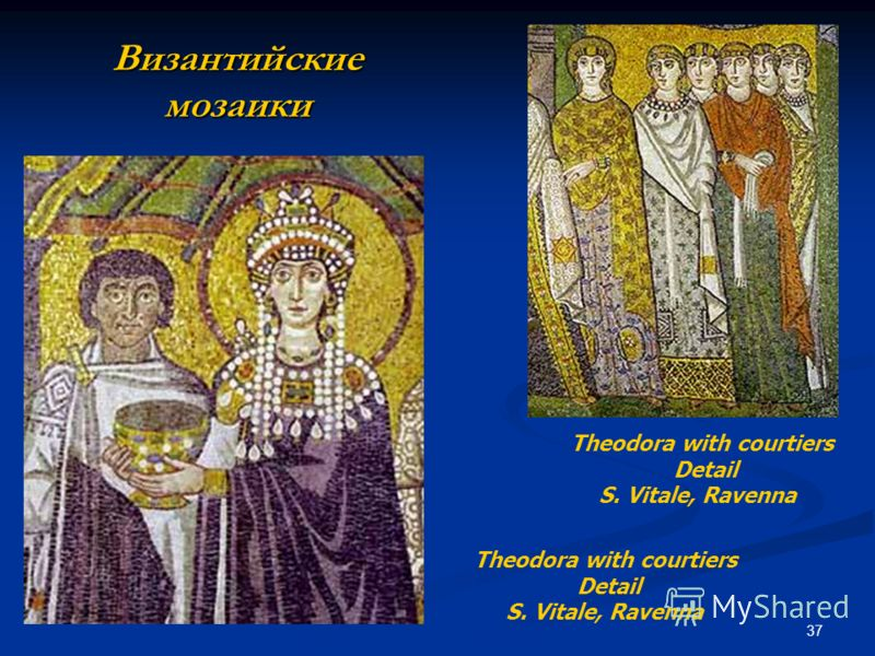 37 Византийские мозаики Theodora with courtiers Detail S. Vitale, Ravenna Theodora with courtiers Detail S. Vitale, Ravenna