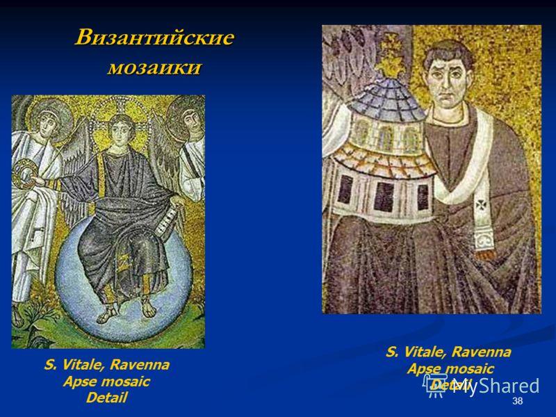 38 Византийские мозаики S. Vitale, Ravenna Apse mosaic Detail S. Vitale, Ravenna Apse mosaic Detail
