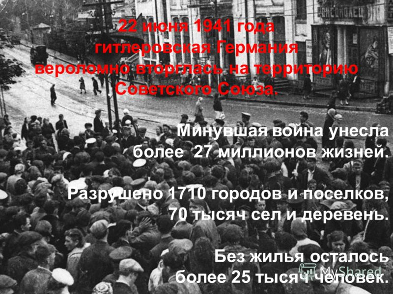 22 июня 1941 года гитлеровская Германия вероломно вторглась на территорию Советского Союза. Минувшая война унесла более 27 миллионов жизней. Разрушено 1710 городов и поселков, 70 тысяч сел и деревень. Без жилья осталось более 25 тысяч человек.