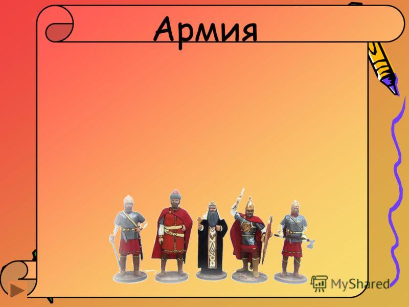 Ее ядром была старшая и младшая дружины, которыми командовал сам великий князь. В XI в. У киевского князя насчитывалось до 500-800 дружинников. Войско выступало в поход под княжескими стягами. Впереди ехал князь, за ним гарцевала конная дружина, дале