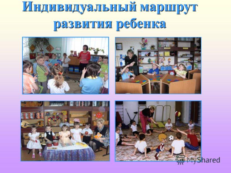 Индивидуальный маршрут развития ребенка