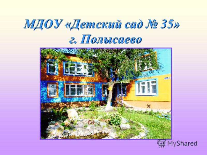 МДОУ «Детский сад 35» г. Полысаево