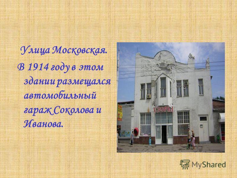 Улица Московская. В 1914 году в этом здании размещался автомобильный гараж Соколова и Иванова.